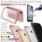 強化ガラス保護フィルム付き iPhone7ケース iphone7 plus ケース iphone6 ケース iphone6s iphone 7 ケース 6 7 plusケース スマホケース