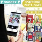 iphone7ケース アイフォン7 スヌーピー 全機種 iphone6s ケース iphone6 iphonese ケース iphone5sケース かわいい プレゼント 誕生日 キャラクター