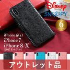 iPhone8 ケース iPhoneX ケース ディズニー スヌーピー iphone8 ケース ディズニー iPhone7 iPhone6s/6 スヌーピー iPhoneケース 手帳 手帳型