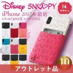 iPhone8 iPhoneX ディズニー ケース iPhone8ケース iPhone8 ケース iPhone7 iPhone6s アイフォン8 iPhone6ケース メール便送料無料 iPhone7ケース