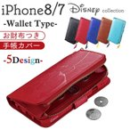 iphone8ケース ディズニー 手帳型 iPhone7 ケース ディズニー アイフォン7 アイホン カバー スマホケース かわいい 手帳 プレゼント 誕生日 サプライズ 小銭入れ