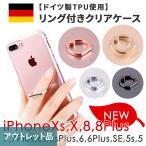 iphone X ケース iphone x ケース iphone8 plus iphone8Plus ケース iphone7 リング シンプル ブラック シルバー ローズゴールド ゴールド iphone6s 6 se 5 s