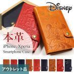 iphone8 ケース iphone8ケース iphonexケース iphone x ケース iphone7ケース ディズニー 本革 iphone8ケース 手帳型 ミッキー ミニー Xperia レザー 手帳