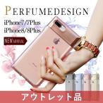 iphone8ケース iphone8plus ケース 香水ボトル パフューム iphone7 ケース TPUロッククリスタルケース