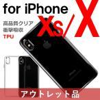 iPhoneX ケース iPhone x ケース iPhone xケース iPhoneX ケース iPhonexケース iphoneX ケース iphoneXケース スマホケース 透明 シリコン 衝撃