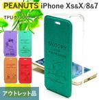 スマホケース iphone x ケース クリア 手帳型 スヌーピー 携帯ケース 耐衝撃 iphone8ケース iphone7 手帳 アイフォン スマートフォン シリコン TPU