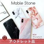 iphoneX ケース iphone8 iPhone 8Plus ケース iPhone7 7Plus マーブル 大理石 ストーン 耐衝撃 アイフォンX X iPhone8 iPhone7 8Plus 7Plus プラス TPU