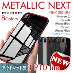 iPhoneX ケース iPhone8/8 Plus iPhone x ケース クリア 耐衝撃 HUAWEI P10 lite ファーウェイ アイフォン X  iPhone7/7Plus メタリック スマホ ケース 透明