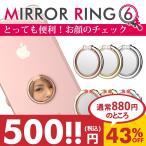 ホールドリング バンカーリング スマホリング スマホ ミラー リング 鏡 スタンド おしゃれ リボン iPhone 全機種 アイフォン リング iPhoneX iPhone8 Plus