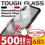 iPhone8 iPhone8Plus iPhone x ケース クリア ガラス 耐衝撃 強化ガラス アイフォン8 バンパー iPhone7 7Plus プラス スマホ ケース 保護 薄型 透明