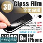 保護フィルム 全面保護 フルラウンド 強化ガラス フィルム 液晶保護フィルム Huawei P10 lite iphone x iphone8 iphone8 plus iphone 7/6 iphone7plus  耐衝撃