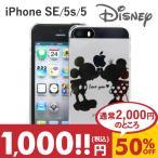 iPhone se ケース ディズニー アイフォン SE 5s 5 カバー クリア アップル マーク りんご ミッキー ミニー ドナルド エイリアン チップ デール スティッチ