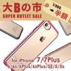 ワケあり アウトレット iphone7 plus iphone6s se アイフォン ケース クリア iphone6,6 plus,5s,6s plus, iphoneSE iphone5s シリコン 透明 カバー スマホケース