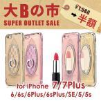 ワケあり アウトレット iPhone7 iPhone6s ミラー リング ケース クリア iphone6,6s,6 plus,6s plus,6s シリコン バンパー 透明 カバー スマホケース