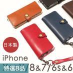 iphone x ケース iphone X ケース 手帳型 本革 レザー 携帯ケース iphone8 手帳 iphone7 スマートフォン スマホケース 日本製 ハンドメイド