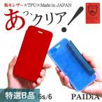 iphone8 ケース クリア 手帳型 本革 耐衝撃 iphone7ケース 手帳 革 栃木レザー iphone6s/6 スマートフォン シリコン TPU 日本製 ハンドメイド
