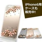 iPhone 7 ・ 6S / 6 ・ アイフォン SE / 5S / 5 用 デコ スワロ クリスタル 花びら 柄 人気 かわいい ケースカバー メール便送料無料 iphone アイホン
