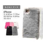 ショッピングiPhone iPhone X 8 7 7Plus 8Plus 6S 6 6Plus 6SPlus アイフォン 5 5S SE 用 ケース カバー もこもこ ファー
