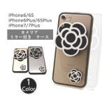ショッピングiphone iPhone 8 7 7Plus 8Plus アイフォン 6 6S 6Plus 6SPlus 用 ケース カバー カメリア クリア 鏡 ミラー ストラップ
