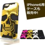 ショッピングiPhone iPhone8 7 7Plus 8Plus 6 6S 6Plus 6SPlus アイフォン 5S 5 SE 用 ケース カバー スカル どくろ アルミ シリコン