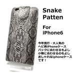 iPhone 7 ・ アイフォン 6S / 6 用 へび (蛇) 柄 レザー 調 折りたたみ / 縦開き ケース スネーク カバー カード入れ付き メール便送料無料 iphone