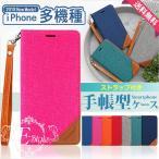 iPhone8 XR ケース 手帳型 iPhone11 Pro XS スマホ 携帯 iPhoneケース iPhone7 Plus ケース iPhone6s