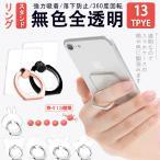 バンカーリング 透明 スマホリング スマホ リング 携帯 リング iPhone