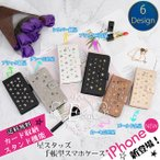 iPhone11 携帯 ケース 手帳型 スマホケース iPhone8 ケース スマホ 携帯 Pro iPhone7 Plus XR ケース iPhoneケース 手帳型 星 スタッズ