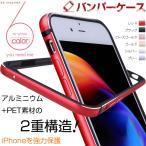 iPhone11 携帯 ケース 耐衝撃 スマホケース iPhone8 ケース スマホ 携帯 Pro iPhone7 Plus XR ケース iPhoneケース バンパー
