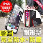 iPhone11Pro 防水ケース iPhone11 耐衝撃 スマホ 携帯 iPhoneケース iPhone8 XR ケース iPhone7 6s XS