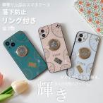 iPhone11 Pro ケース 韓国 リング 付き iPhone8 XR XS スマホ 携帯 iPhoneケース iPhone7 Plus ケース iPhone6s