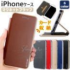 iPhone6s XR ケース 手帳型 iPhone8 Plus スマホ 携帯 iPhoneケース iPhone11 Pro ケース iPhone7 Plus