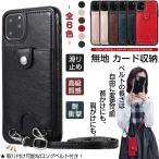 iPhone6s 携帯 ケース カード収納 スマホケース iPhone11 ケース スマホ 携帯 Pro iPhone8 Plus XR ケース iPhoneケース ストラップ