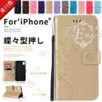iPhone8 ケース 手帳型 iPhone7 XR おしゃれ スマホ 携帯 iPhoneケース iPhone11 Pro ケース iPhone6s XS