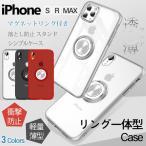 iPhone7 携帯 ケース 透明 スマホケース iPhone11 ケース スマホ 携帯 Pro iPhone8 Plus XR ケース iPhoneケース クリア リング 付き