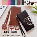 iPhone8 Plus ケース 手帳型 iPhone11 Pro おしゃれ スマホ 携帯 iPhoneケース iPhone7 ケース iPhone XR XS 6s