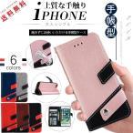 iPhone8 Plus ケース 手帳型 iPhone11 Pro 耐衝撃 スマホ 携帯 iPhoneケース iPhone7 ケース iPhone XR XS 6s