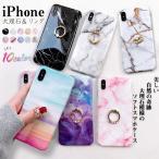 iPhone8 Plus ケース リング付き iPhone11 Pro スマホ 携帯 iPhoneケース iPhone7 ケース iPhone XR XS 6s