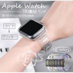 アップルウォッチ バンド ブランド Apple Watch SE バンド 女性 クリアバンド クリア バンド シリコン シリコンバンド