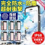 iPhone X ケース 防水 IPX8 iPhone6s ケース iPhone ケース iPhone XR XS MAX ケース iPhone8 iPhone7 携帯ケース