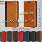 スマホケース 手帳型 iPhone8 XR ケース iPhone11 スマホ 携帯 iPhoneケース iPhone11Pro ケース iPhone7 6s XS