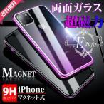 スマホケース iPhone11 Pro ケース クリア 透明 iPhone8 XR 両面ガラス スマホ 携帯 iPhoneケース iPhone7 ケース iPhone6s XS