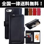 iPhone7 iPhone7Plus 手帳型 財布型 ケース カバー レザー 革 マグネット 取り外し可能 小銭入れ ジッパー スマホケース  送料無料