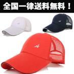 キャップ 帽子 メンズ レディース メッシュ ランニング スポーツ 夏 軽量 おしゃれ かっこいい 人気