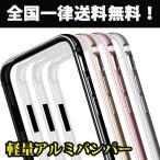 iPhone8/7 バンパー ケース iPhone8 Plus/7Plus バンパーケース iPhone 6s/6sPlus アルミ メタル カバー