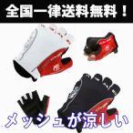 バイク グローブ 夏 メッシュ サイクルグローブ 半指 指切り 指なし 手袋