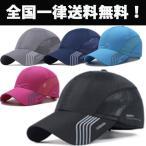 キャップ 帽子 メンズ レディース メッシュ ランニング 速乾 軽量