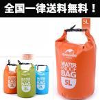 ショッピングプールバッグ 2L 防水バッグ ドライバッグ ドライチューブ 防水 バック 収納バッグ 防水ケース  プール 海 海水浴 マリンスポーツ 送料無料