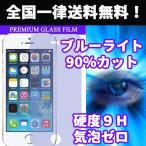 ブルーライトカット 90% 液晶保護フィルム 強化ガラス iPhone7 iPhone7Plus iPhone SE 5s iPhone6 6s iPhone6s Plus