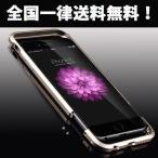 iPhone6 6s 6Plus 5s SE アイフォン バンパー ケース ジュラルミン アルミ メタル 頑丈 送料無料